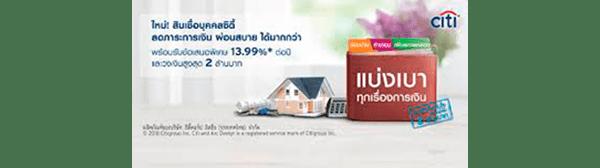 http://semcog.com/personal-loan-citi/