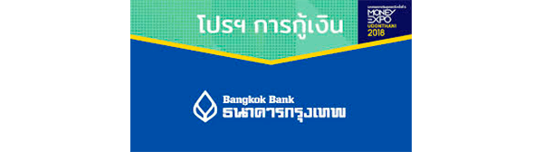 https://www.healthinfo.in.th/bangkok-bank-loan-2/